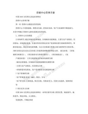 营销中心管理手册.doc