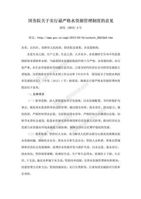 国务院关于实行最严格水资源管理制度的意见(2012年3号文).doc
