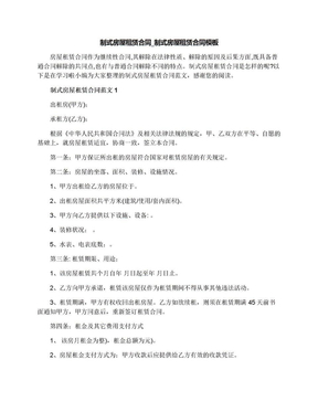 制式房屋租赁合同_制式房屋租赁合同模板.docx