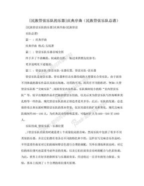[民族管弦乐队的乐器]庆典序曲(民族管弦乐队总谱).doc