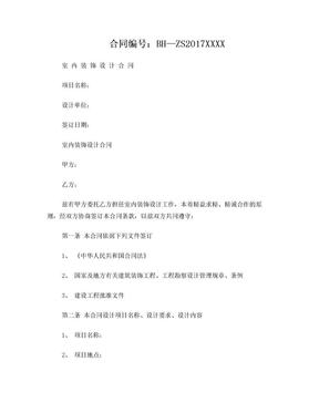 室内装饰设计合同(H范本).doc