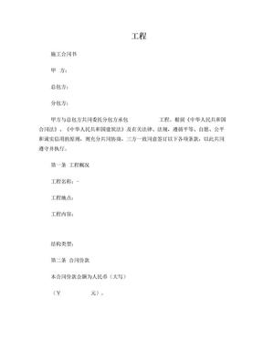 标准工程三方合同.doc