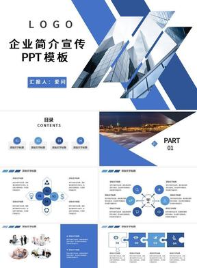 蓝色企业简介宣传PPT模板.pptx