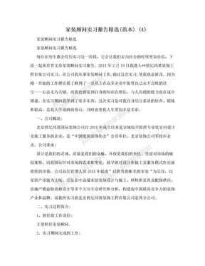家装顾问实习报告精选(范本) (4).doc