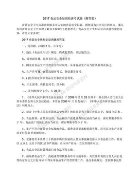 2017食品安全知识培训考试题(附答案).docx