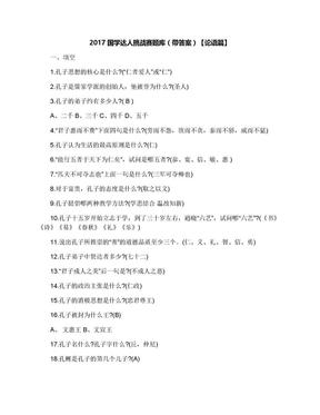 2017国学达人挑战赛题库(带答案)【论语篇】.docx