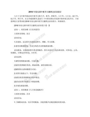 2016年幼儿园中秋节主题班会活动设计.docx
