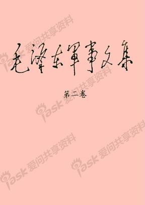 毛泽东军事文集.第2卷.目录.pdf