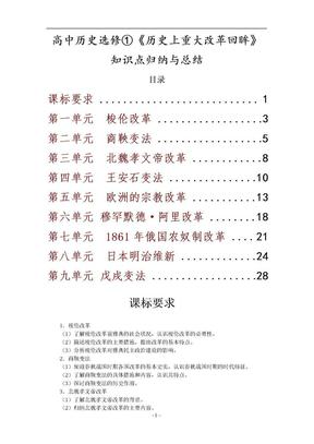 高中历史选修一《历史上重大改革回眸》知识点归纳与总结.doc