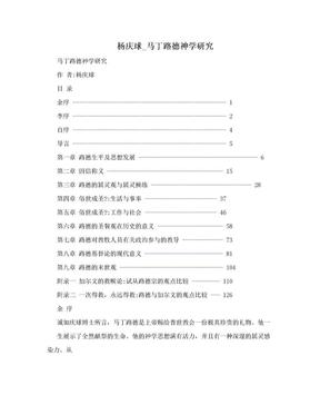 杨庆球_马丁路德神学研究.doc