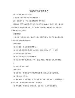 电大药学社会调查报告.doc