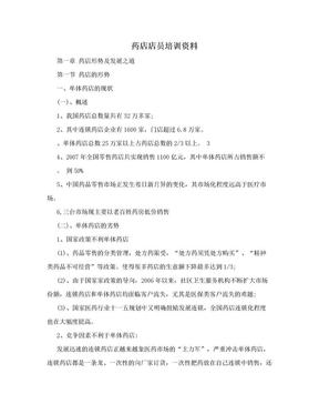 药店店员培训资料.doc