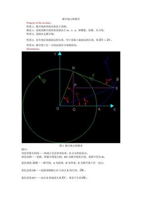 渐开线方程推导.pdf