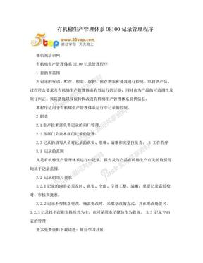 有机棉生产管理体系OE100记录管理程序.doc