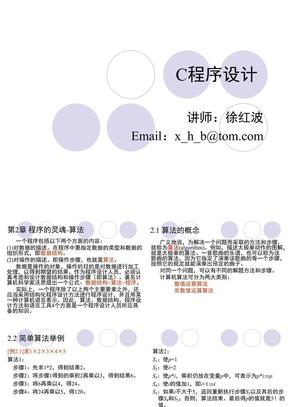 幻灯片-C语言程序设计视频教程-徐红波-第2章.ppt
