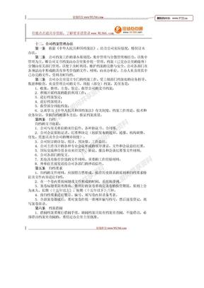 十二、公司档案管理办法.doc