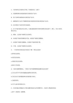 CIA--经营管理技术125道经典题.doc