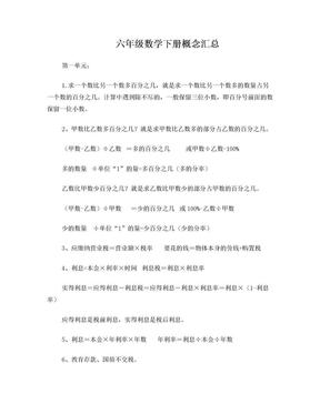 六年级数学下册概念汇总 (2).doc