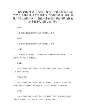 中国行政区划分(地级市、县市区数量)----最新数据.doc
