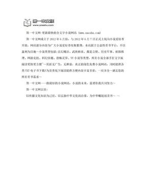 第一中文网.doc