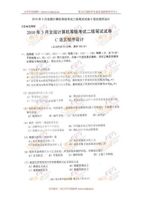2010年3月全国计算机等级考试C语言二级试题及答案.doc