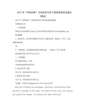"""2015年""""外研社杯""""全国英语写作大赛初赛说明及题目(精品).doc"""