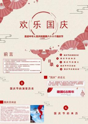 精美庆祝国庆节PPT模板下载.pptx