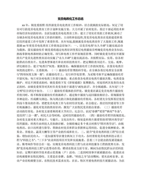 党员电教化工作总结.docx