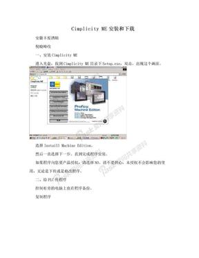 Cimplicity ME安装和下载.doc