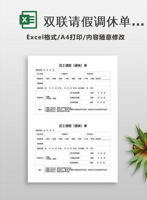 双联请假调休单excel表格模板.xlsx