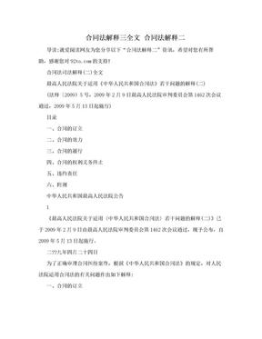 合同法解释三全文 合同法解释二.doc