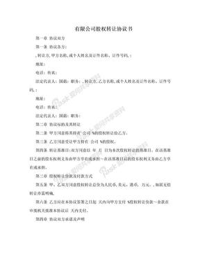 有限公司股权转让协议书.doc