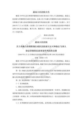 高法关于内地与香港法院相互认可和执行当事人协议管辖的民商事案件判决的安排(法释[2008]9号).doc