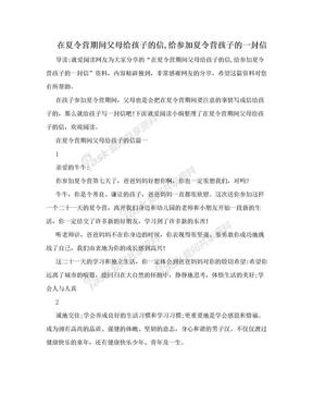 在夏令营期间父母给孩子的信,给参加夏令营孩子的一封信.doc