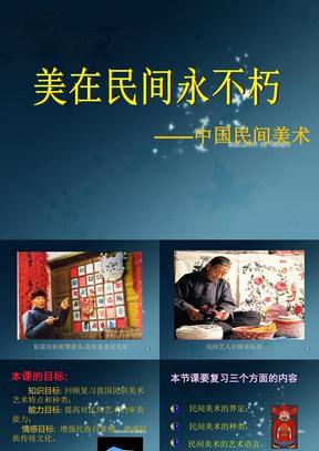 高中美术课件:《中国民间美术》课件.ppt