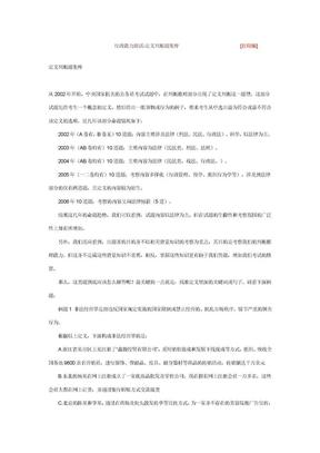 行政能力测试-定义判断题集粹.doc