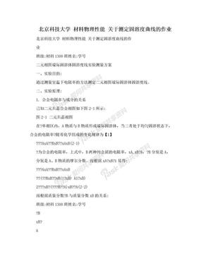北京科技大学  材料物理性能  关于测定固溶度曲线的作业.doc