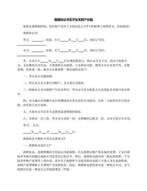 离婚协议书无子女无财产分割.docx