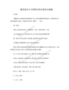 董氏奇穴与十四经穴结合治疗心绞痛.doc