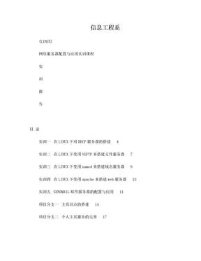 LINUX下网络服务器配置实训报告.doc