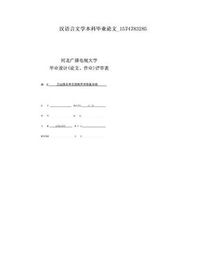 汉语言文学本科毕业论文_1574783285.doc