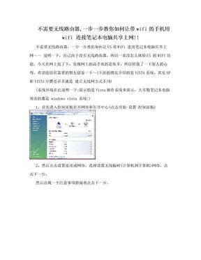 不需要无线路由器,一步一步教你如何让带wifi的手机用wifi 连接笔记本电脑共享上网!!.doc