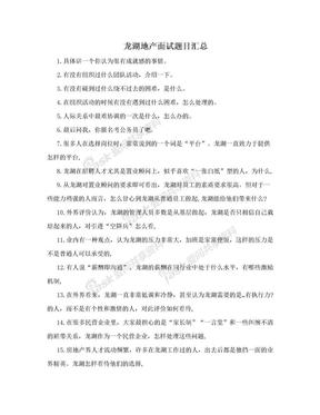 龙湖地产面试题目汇总.doc