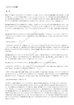 村上春树成名小说日语完整版.doc