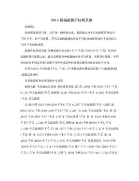 2016新编能源折标煤系数.doc