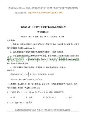 2011年揭阳二模试题答案(理数).doc