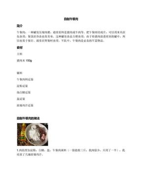 自制午餐肉.docx