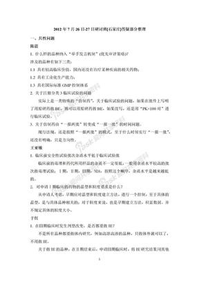 2012.7.26~27石家庄CTD培训答疑整理.docx