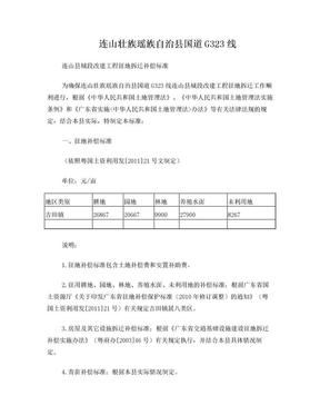 连山壮族瑶族自治国道G323线.doc