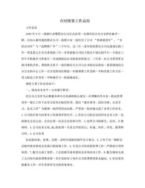 合同续签工作总结.doc